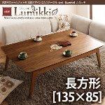 天然木ウォールナット材 北欧デザインこたつテーブル new! 【Lumikki】ルミッキ/長方形(135×85) (カラー:ウォールナットブラウン)