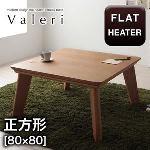 モダンデザインフラットヒーターこたつテーブル【Valeri】ヴァレーリ/正方形(80×80) (カラー:ウォールナットブラウン)