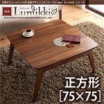 天然木ウォールナット材 北欧デザインこたつテーブル new! 【Lumikki】ルミッキ/正方形(75×75) (カラー:ウォールナットブラウン)