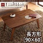 天然木ウォールナット材 北欧デザインこたつテーブル new! 【Lumikki】ルミッキ/長方形(90×60) (カラー:ウォールナットブラウン)