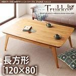天然木オーク材 北欧デザインこたつテーブル 【Trukko】トルッコ/長方形(120×80) (カラー:オークナチュラル)