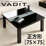鏡面仕上げ アーバンモダンデザインこたつテーブル【VADIT】バディット/正方形(75×75) (カラー:グロスブラック)