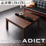 アーバンモダンデザインこたつテーブル【ADICT】アディクト/正方形(75×75) (カラー:ウォールナットブラウン)