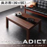 アーバンモダンデザインこたつテーブル【ADICT】アディクト/長方形(90×60) (カラー:ウォールナットブラウン)