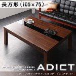 アーバンモダンデザインこたつテーブル【ADICT】アディクト/長方形(105×75) (カラー:ウォールナットブラウン)