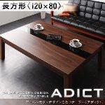 アーバンモダンデザインこたつテーブル【ADICT】アディクト/長方形(120×80) (カラー:ウォールナットブラウン)