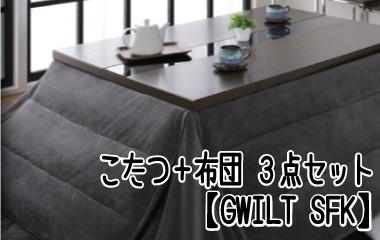 おしゃれこたつ+省スペース布団 3点セット アーバンモダン【GWILT SFK】グウィルト エスエフケー