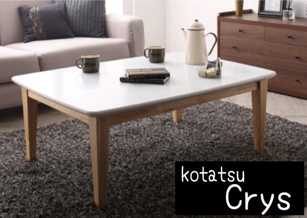 マットホワイトカラー北欧風デザインこたつテーブル【Crys】クリュス