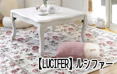 猫足こたつ『LUCIFER』ルシファー