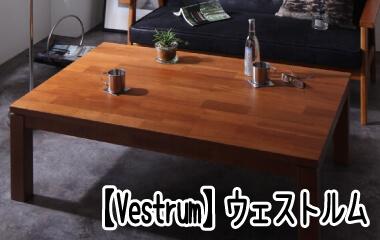 おしゃれこたつ【Vestrum】ウェストルム