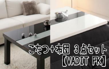 おしゃれこたつ+布団 3点セット【VADIT FK】バディット エフケー