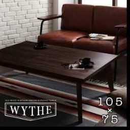 オールドウッド ヴィンテージデザインこたつテーブル【WYTHE】ワイス/長方形(105×75) (カラー:ヴィンテージブラウン)