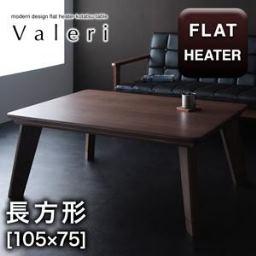 モダンデザインフラットヒーターこたつテーブル【Valeri】ヴァレーリ/長方形(105×75) (カラー:ウォールナットブラウン)