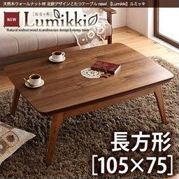 天然木ウォールナット材 北欧デザインこたつテーブル new! 【Lumikki】ルミッキ/長方形(105×75) (カラー:ウォールナットブラウン)