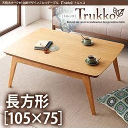 天然木オーク材 北欧デザインこたつテーブル 【Trukko】トルッコ/長方形(105×75) (カラー:オークナチュラル)