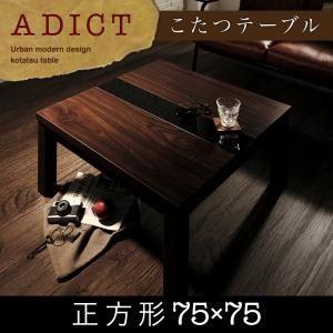 おしゃれこたつ アーバンモダンデザインこたつテーブル【ADICT】アディクト