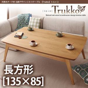 こたつテーブル 【Trukko】トルッコ/長方形(135×85) (カラー:オークナチュラル)