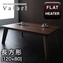 【Valeri】ヴァレーリ:ウォールナットブラウン120