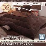 こたつ3点セット こたつ本体+掛け布団+敷布団 【Lumikki FK】 75×75cm モカブラウン