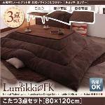 こたつ3点セット こたつ本体+掛け布団+敷布団 【Lumikki FK】 80×120cm モカブラウン 天然木ウォールナット材
