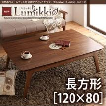 【Lumikki】ルミッキウォールナットブラウン120