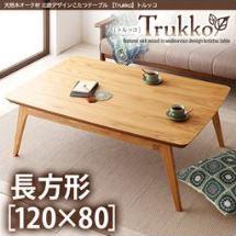 【Trukko】トルッコ:オークナチュラル120