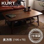 こたつテーブル 長方形(105×75cm)【KURT】ウォールナットブラウン 天然木ウォールナット材 北欧デザイン棚付きこたつテーブル【KURT】クルト