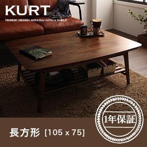 北欧デザイン棚付きこたつテーブル【KURT】クルト/長方形(105×75cm) ウォールナットブラウン