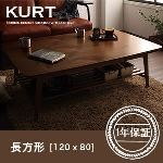 こたつテーブル 長方形(120×80cm)【KURT】ウォールナットブラウン 天然木ウォールナット材 北欧デザイン棚付きこたつテーブル【KURT】クルト