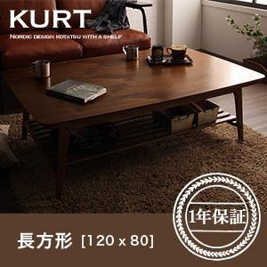 北欧デザイン棚付きこたつテーブル【KURT】クルト/長方形(120×80cm) ウォールナットブラウン