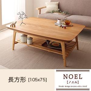 北欧デザイン棚付きこたつテーブル 【NOEL】ノエル/長方形(105×75cm)オークナチュラル