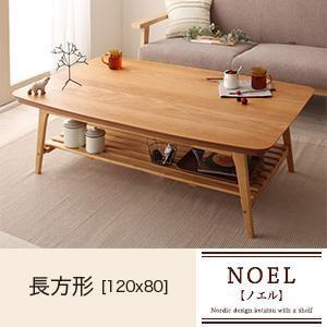 北欧デザイン棚付きこたつテーブル 【NOEL】ノエル/長方形(120×80cm) オークナチュラル