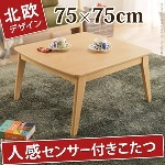 北欧デザインこたつテーブル 【フィーカ】 75x75cm こたつ テーブル 正方形 ナチュラル