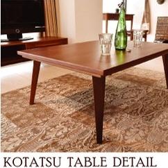 東谷(AZUMAYA)こたつテーブル【 Noah】ノア 長方形(105×75cm) KT-102TK