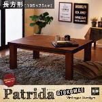こたつテーブル 長方形(105×75cm) 【Patrida】 ナチュラルパイン 天然木パイン材 男前ヴィンテージデザインこたつテーブル【Patrida】パトリダ