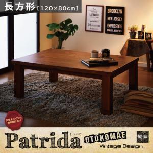 男前ヴィンテージデザインこたつテーブル【Patrida】パトリダ/長方形(120×80cm) ナチュラルパイン