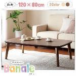 こたつテーブル 長方形(120×80cm) 【Banale】 ブラウン ナチュラルデザイン シンプルこたつテーブル【Banale】バナーレ