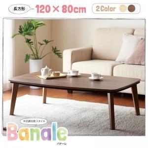 ナチュラルデザイン シンプルこたつテーブル【Banale】バナーレ/長方形(120×80cm) ブラウン