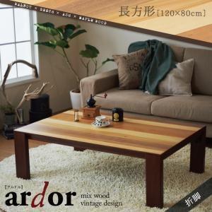 ミックスウッド ヴィンテージデザインこたつテーブル【ardor】アルドル/長方形(120×80cm)ミックスブラウン