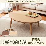 こたつテーブル /楕円形(105×75cm)【reverie】オークナチュラル 天然木北欧デザイン オーバルこたつテーブル【reverie】レヴリー