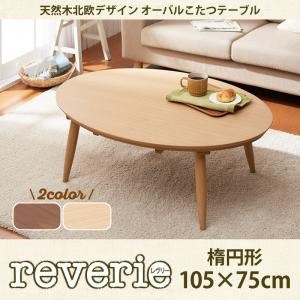 北欧デザイン オーバルこたつテーブル【reverie】レヴリー/楕円形(105×75cm)オークナチュラル