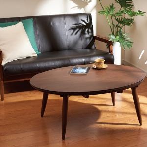 北欧デザイン オーバルこたつテーブル【reverie】レヴリー/楕円形(105×75cm)ウォルナットブラウン