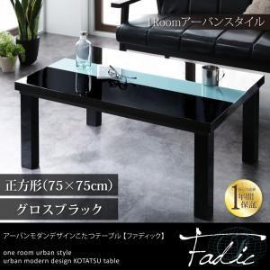 鏡面仕上げ アーバンモダンデザインこたつテーブル【Fadic】ファディック/正方形(75×75cm)グロスブラック