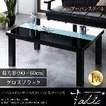こたつテーブル 長方形(90×60cm)【Fadic】グロスブラック アーバンモダンデザインこたつテーブル【Fadic】ファディック