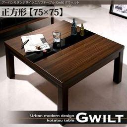 アーバンモダンデザインこたつテーブル【GWILT】グウィルト/正方形(75×75cm)