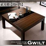 こたつテーブル 正方形(75×75cm)【GWILT】ブラック アーバンモダンデザインこたつテーブル【GWILT】グウィルト