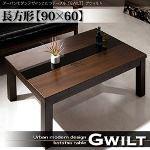 こたつテーブル 長方形(90×60cm)【GWILT】ブラック アーバンモダンデザインこたつテーブル【GWILT】グウィルト