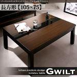 こたつテーブル 長方形(105×75cm)【GWILT】ブラック アーバンモダンデザインこたつテーブル【GWILT】グウィルト