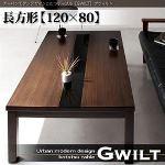 こたつテーブル 長方形(120×80cm)【GWILT】ブラック アーバンモダンデザインこたつテーブル【GWILT】グウィルト