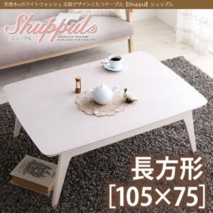 フレンチカントリー調こたつテーブル【Shuppul】シュップル/長方形(105×75cm) ホワイトウォッシュ